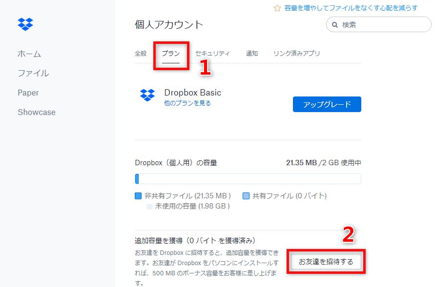 Dropboxに友達を招待して無料容量を獲得する方法 2