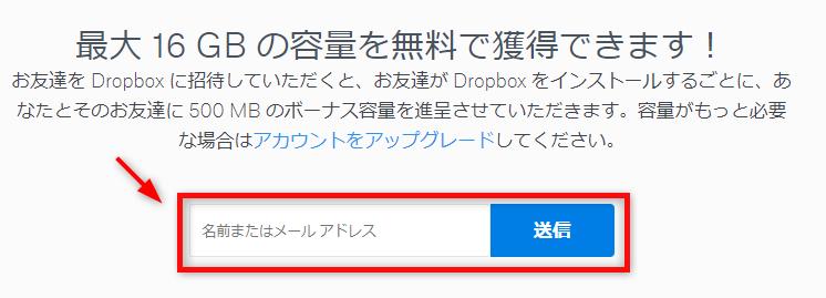 Dropboxに友達を招待して無料容量を獲得する方法 3