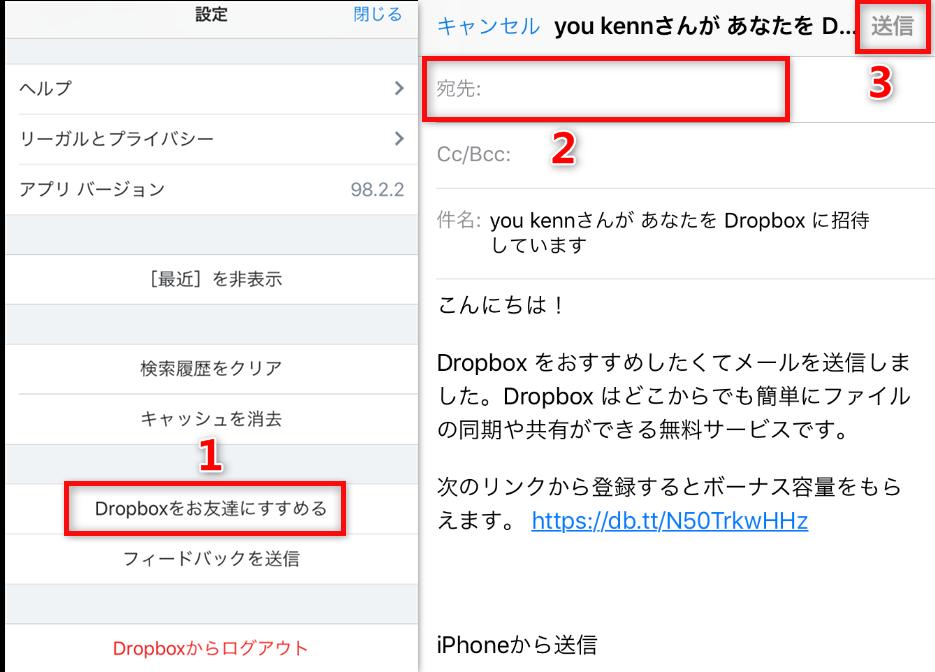 iPhone から友達を招待する手順 2