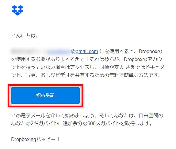 Dropboxに友達を招待して無料容量を獲得する方法