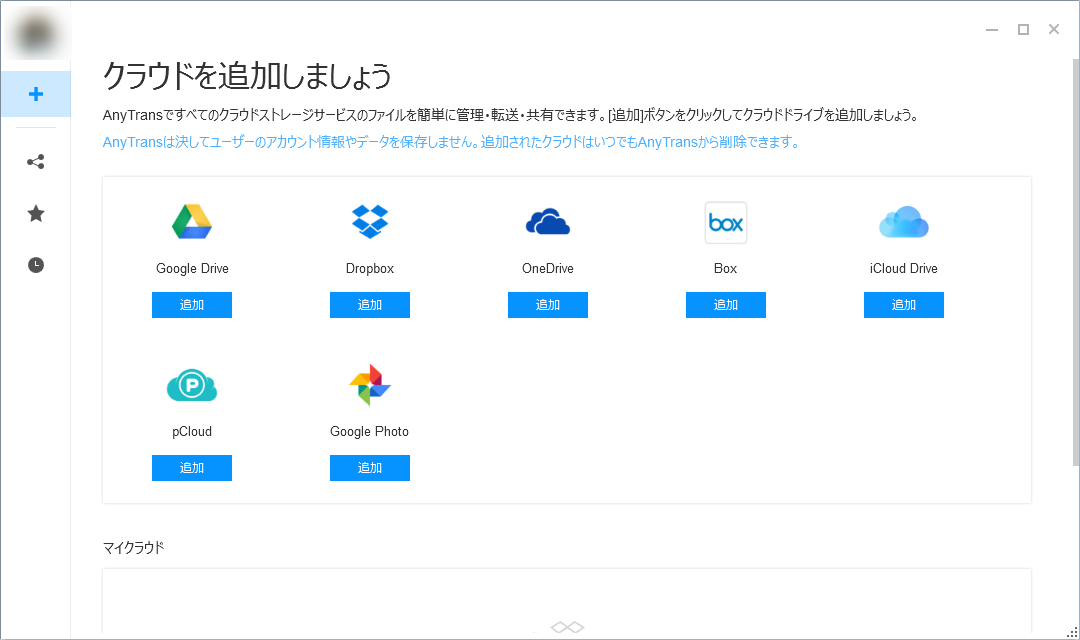 Dropboxを自由自在に管理できるツール - AnyTrans for Cloud