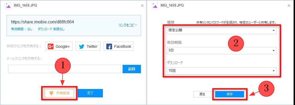 Dropboxのファイルを共有する方法 5