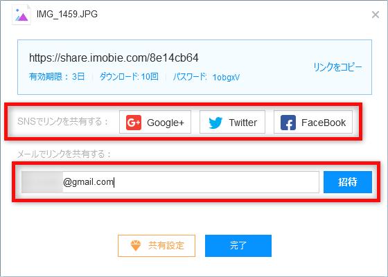 Dropboxのファイルを共有する方法 6