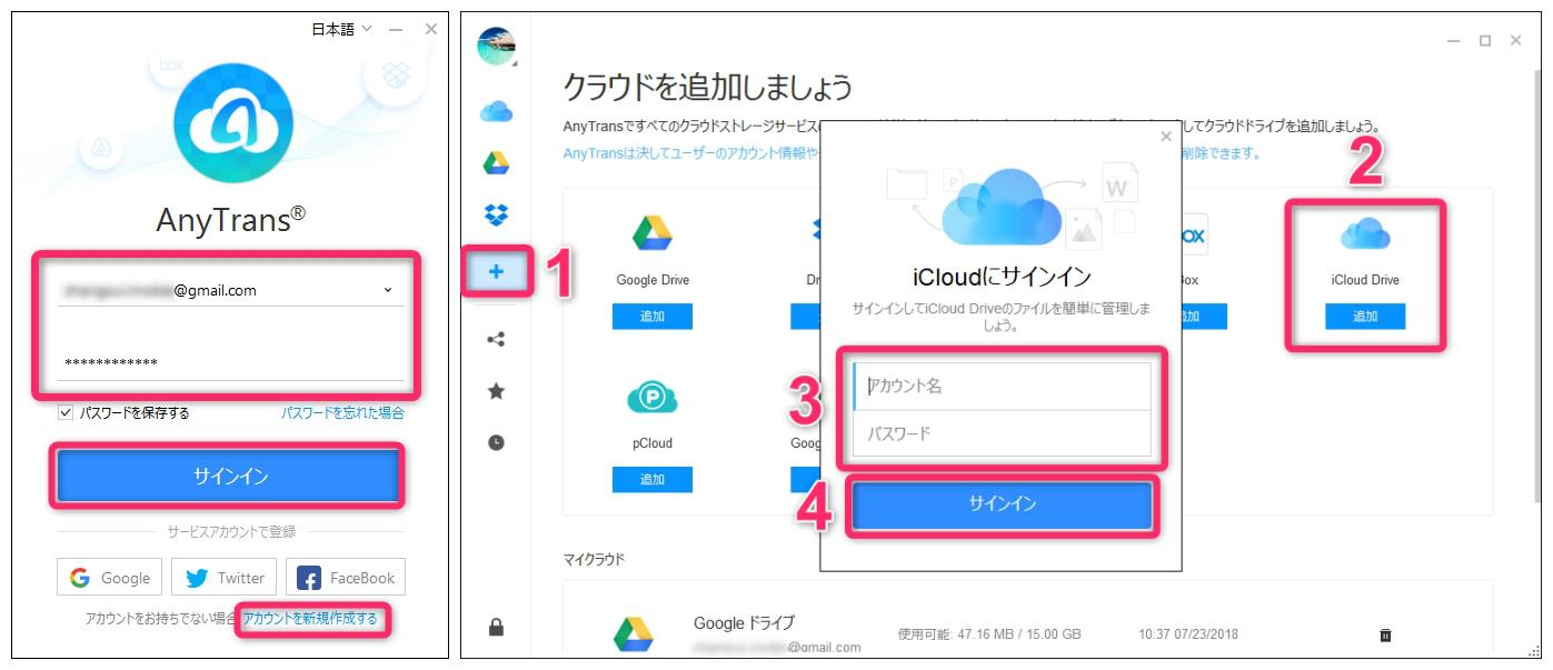 iCloud DriveをAnytrans for Cloudに追加する
