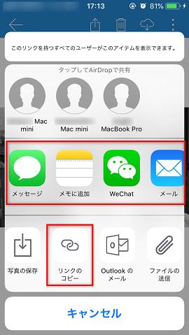 iPhoneでOneDriveの写真を共有する方法-3