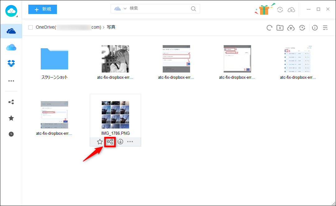 AnyTrans for Cloudを利用してOneDriveの写真を共有する-4
