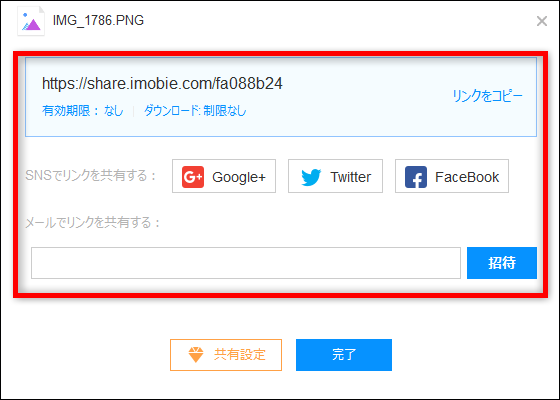 AnyTrans for Cloudを利用してOneDriveの写真を共有する-5