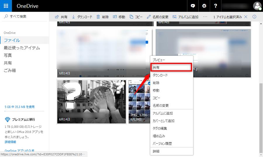 ブラウザでOneDriveの写真を共有する-1