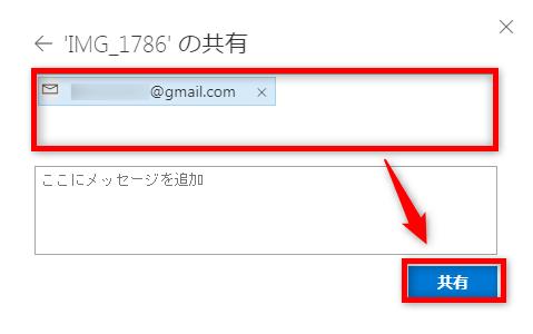 ブラウザでOneDriveの写真を共有する2-3