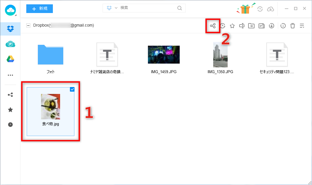 Dropboxで写真を共有する方法 4