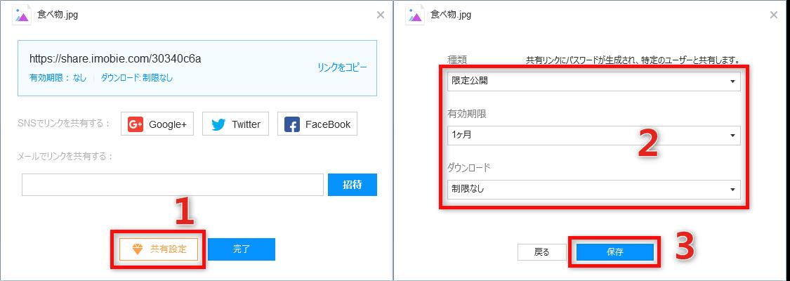 Dropboxで写真を共有する方法 5