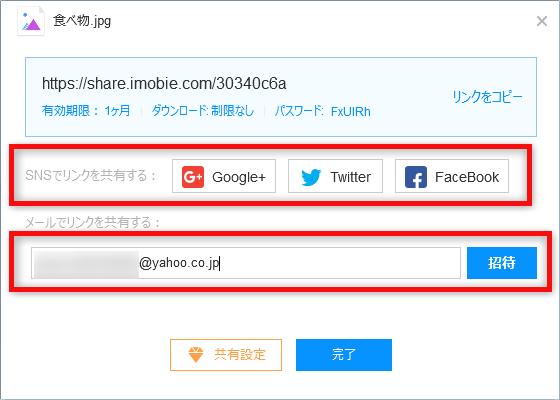 Dropboxで写真を共有する方法 6