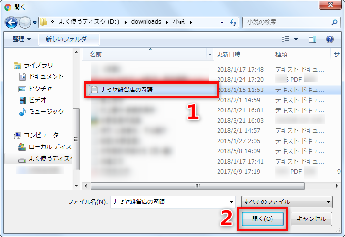 Webサイトでファイルを OneDriveに追加する