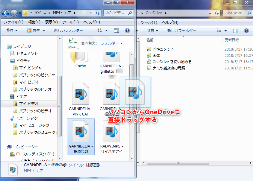 デスクトップアプリでファイルを OneDriveに保存する