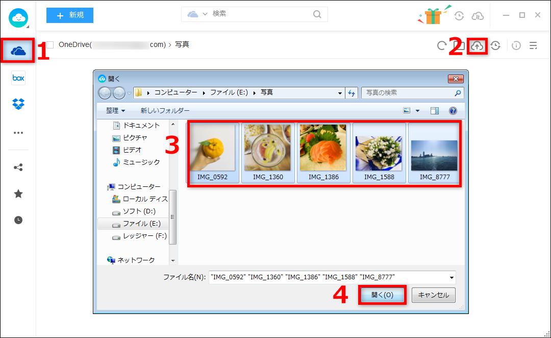 AnyTrans for CloudでOneDriveに写真をアップロードする-4