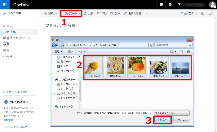 ブラウザでOneDriveに写真をアップロードする-1
