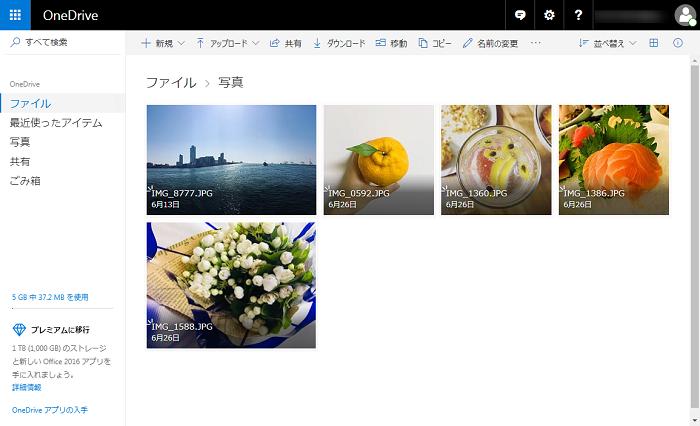 ブラウザでOneDriveに写真をアップロードする-2