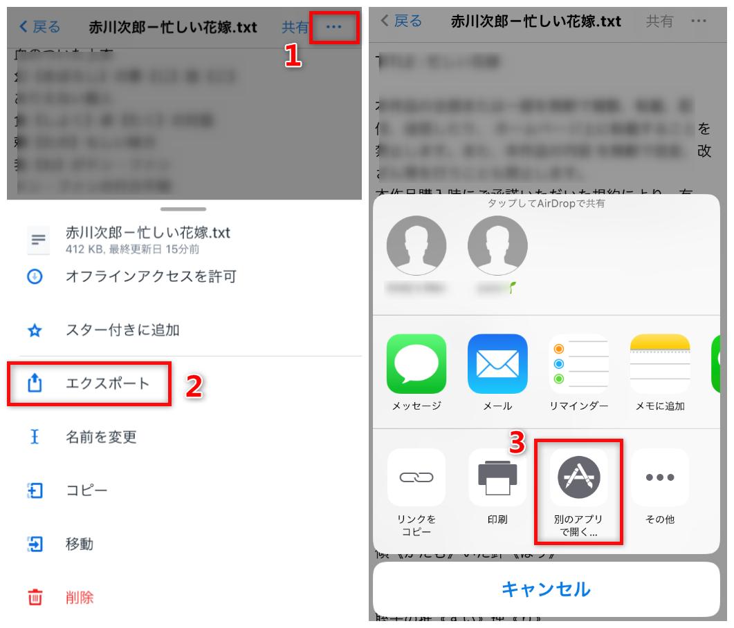 iPhoneでDropboxの使い方解説一覧 6