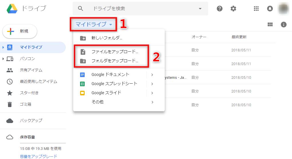 ドライブ 使い方 google