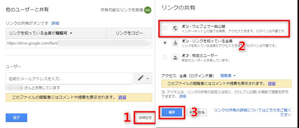 Googleクラウドの使い方 5