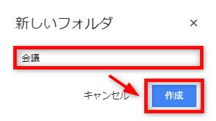 Googleクラウドの使い方 6