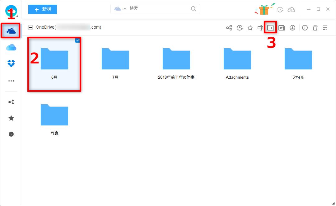 AnyTrans for Cloudを利用してOneDriveのフォルダを移動する-4