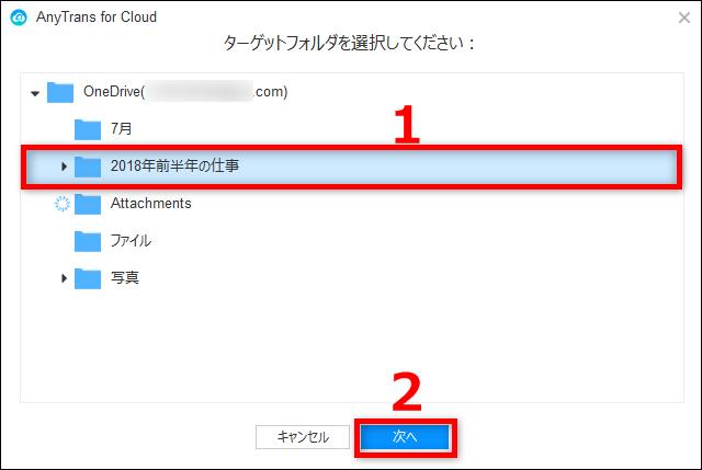 AnyTrans for Cloudを利用してOneDriveのフォルダを移動する-5