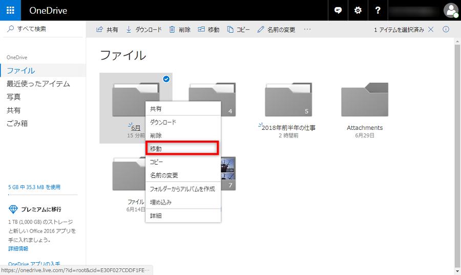 ブラウザでOneDriveのフォルダを移動する-1