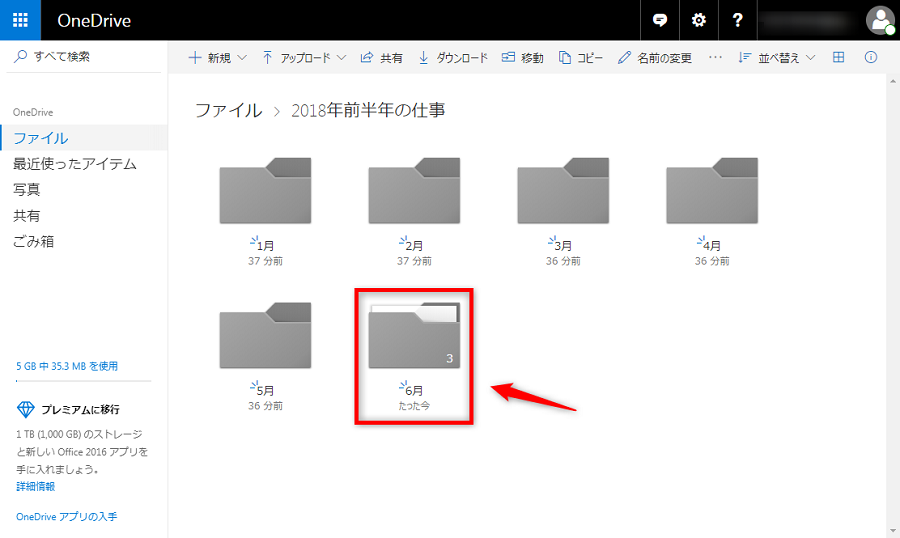 ブラウザでOneDriveのフォルダを移動する-3