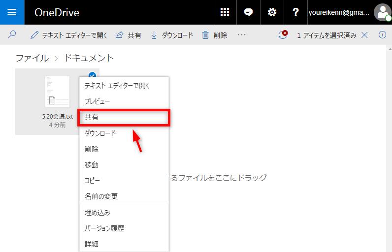 OneDriveで共有パスワードを設定する方法 1