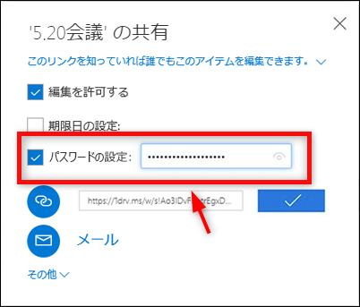 OneDriveで共有パスワードを設定する方法 1-2