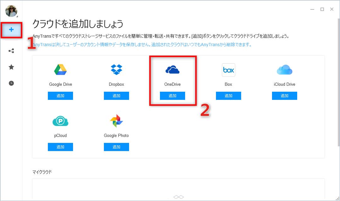 OneDriveで共有パスワードを設定する方法 2-2