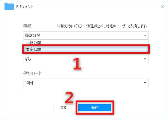 OneDriveで共有パスワードを設定する方法 2-5