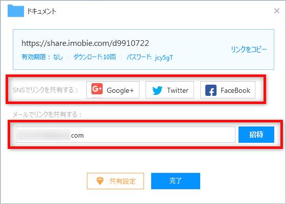 OneDriveで共有パスワードを設定する方法 2-6