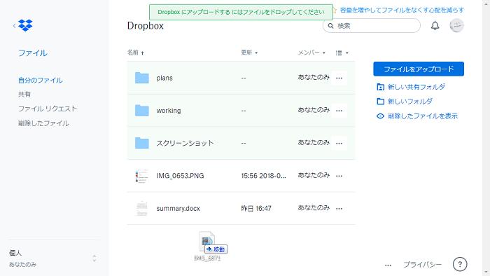 Dropboxで動画を保存&共有する - パソコンの場合 - Step2