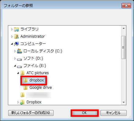保存&共有する - AnyDriveの場合 - 保存