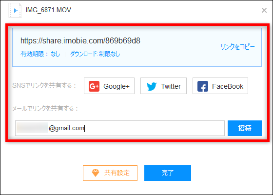 Dropboxで動画を保存&共有する - AnyDriveの場合 - 共有