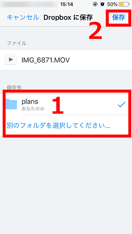 Dropboxで動画を保存&共有する - iOSの場合 - Step3