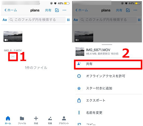 Dropboxで動画を保存&共有する - iOSの場合 - Step4