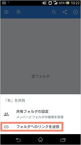 Dropboxで動画を保存&共有する - Androidの場合 Step3 写真元:navi.dropbox.jp