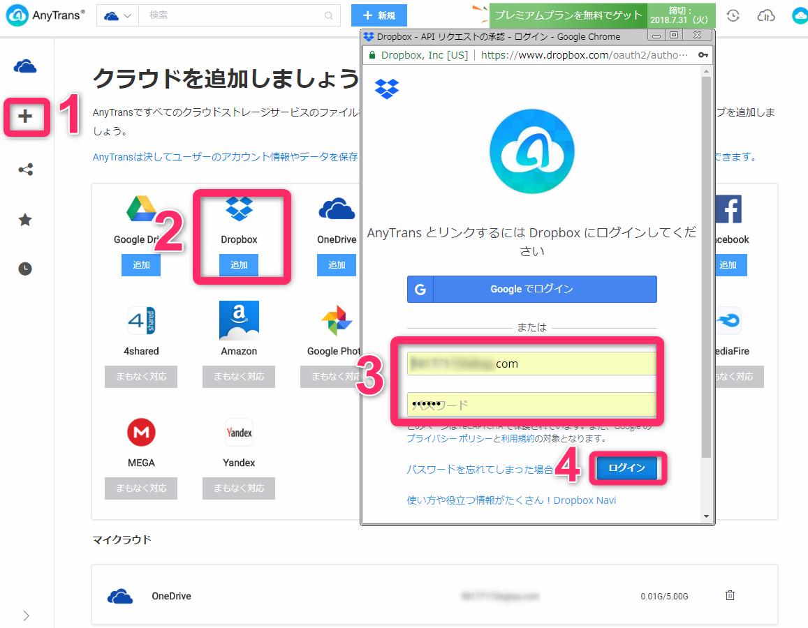 共有リングメールでDropboxのデータを共有する方法Step1