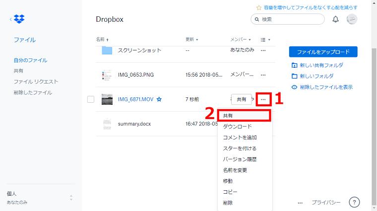Dropboxでファイルのリンクを共有する方法-Step2