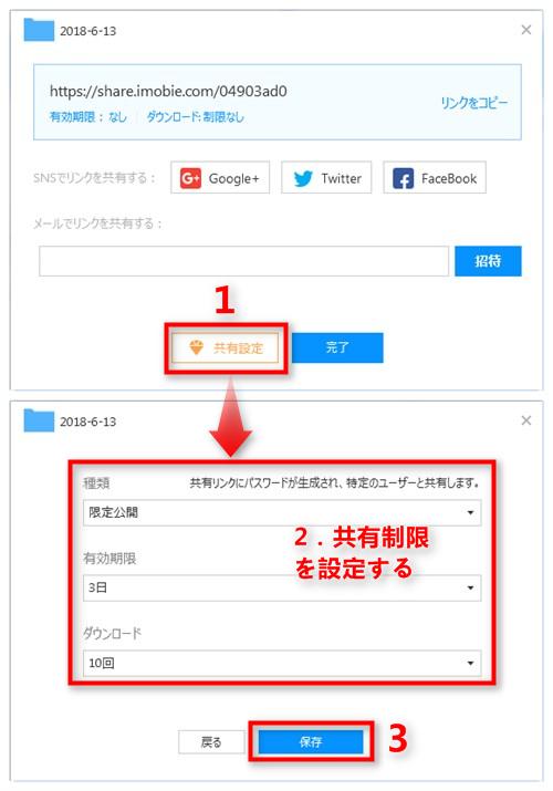 安全にDropboxからファイルを他人に共有する - Step 5