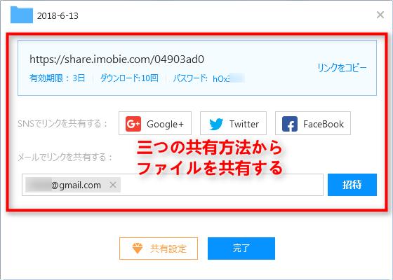 安全にDropboxからファイルを他人に共有する - Step 6