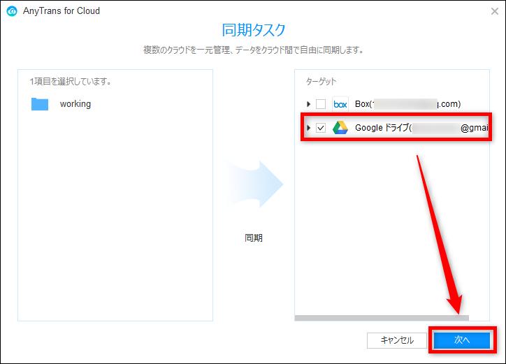 異なるクラウドの間でファイルを共有 - step4