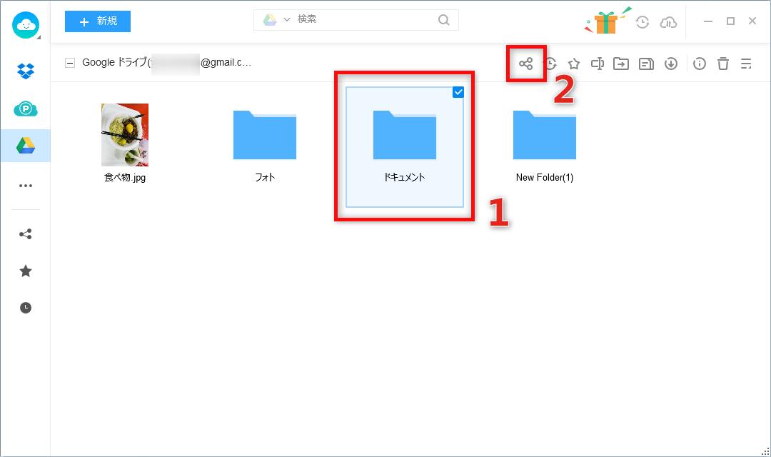 Googleドライブでフォルダを共有する方法 4