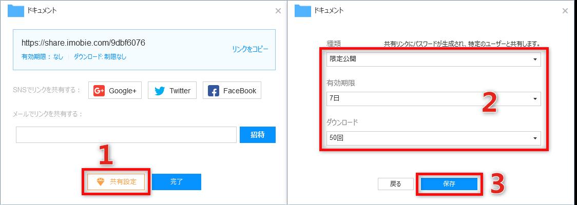 Googleドライブでフォルダを共有する方法 5