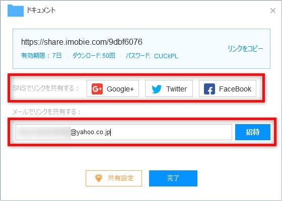 Googleドライブでフォルダを共有する方法 6