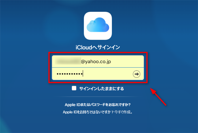 iCloudとパスワードでサインインする