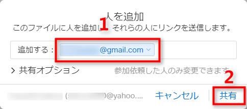 相手にメールでファイルを共有する